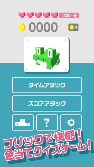 色当てクイズアプリ「フリッキュー(FliQ!)」サンプル1