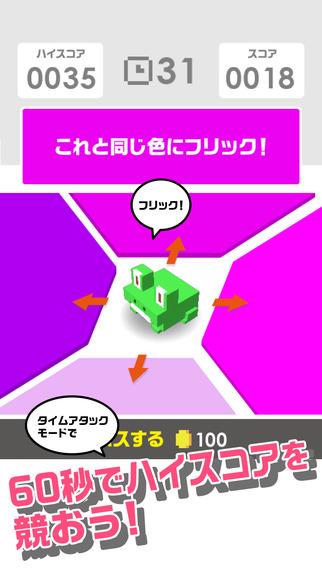 色当てクイズアプリ「フリッキュー(FliQ!)」サンプル2